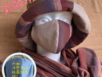 夏!遠州綿紬の布マスク ピンクベージュ×暁の画像