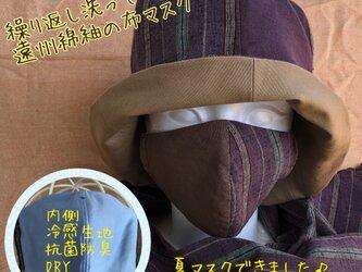 夏!遠州綿紬の布マスク うつぶし×桔梗の画像