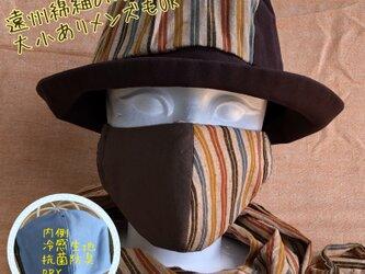 夏!遠州綿紬の布マスク うつぶし×黄葉の画像