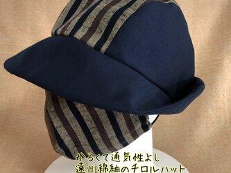 遠州綿紬チロルハット 木立×留紺の画像