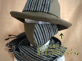 遠州綿紬チロルハット 草木×海松色の画像