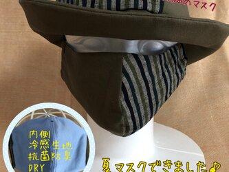 夏!遠州綿紬の布マスク みるいろ×草木の画像
