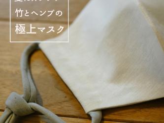 L[夏におすすめ!竹とヘンプの極上マスク]抗菌/消臭/UVカット/バンブーリネン×ヘンプ♛白のマスク<受注製作>の画像