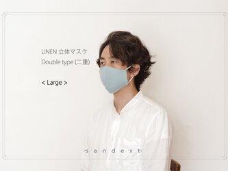 [リネン100% 抗菌 防臭 速乾] 夏のリネン立体マスク < L size > ライトブルーの画像