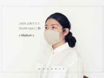 [リネン100% 抗菌 防臭 速乾] 夏のリネン立体マスク < M size > 生成の画像