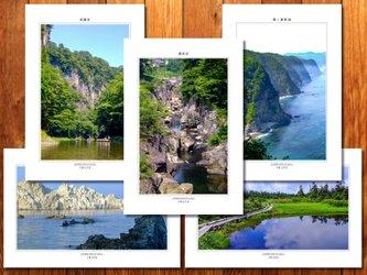 選べる5枚 「岩手の風景」ポストカードの画像