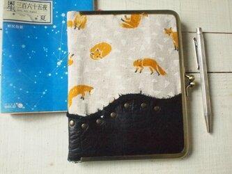 本革ときつねのA6手帳カバー 母子手帳・ブックカバーにもの画像