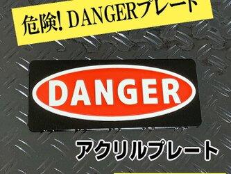【送料無料】DANGER(危険)アクリルプレート 注意喚起プレート  レーザー加工プレートの画像