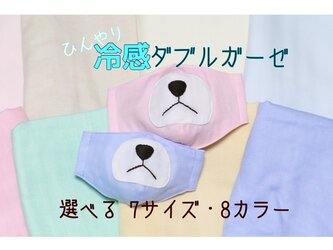 【冷感・夏マスク】大人用3サイズ/8カラー 吸湿冷感ダブルガーゼ使用! なりきり❁くまさんマスクの画像
