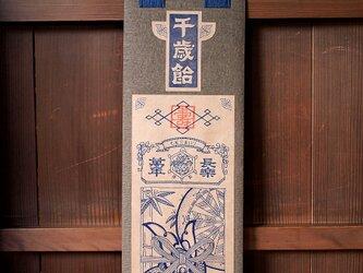 シアワセを呼ぶ 千歳飴袋【五歳男児用・濃藍×渋茶】の画像