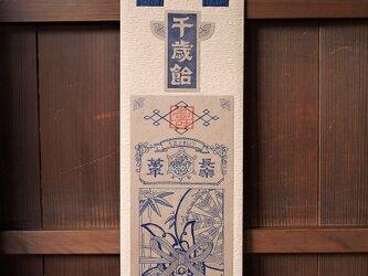 シアワセを呼ぶ 千歳飴袋【五歳男児用・濃藍×きな粉】の画像