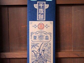 シアワセを呼ぶ 千歳飴袋【五歳男児用・水色×濃藍】の画像