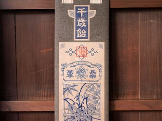 シアワセを呼ぶ 千歳飴袋【五歳男児用・きな粉×渋茶】の画像