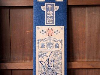 シアワセを呼ぶ 千歳飴袋【五歳男児用・きな粉×濃藍】の画像