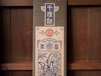 シアワセを呼ぶ 千歳飴袋【五歳男児用・茶×渋茶】の画像