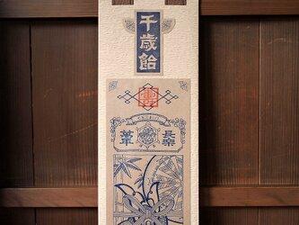 シアワセを呼ぶ 千歳飴袋【五歳男児用・茶×きな粉】の画像