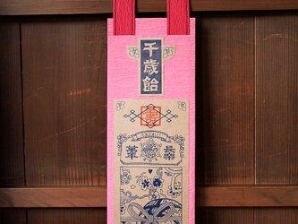 シアワセを呼ぶ 千歳飴袋【三歳女児用・紅玉×桃】の画像