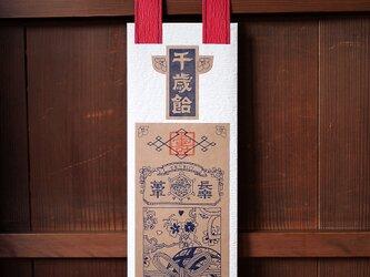 シアワセを呼ぶ 千歳飴袋【三歳女児用・紅玉×白】の画像