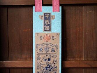 シアワセを呼ぶ 千歳飴袋【三歳女児用・桃×水色】の画像