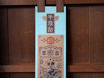 シアワセを呼ぶ 千歳飴袋【三歳女児用・茶×水色】の画像