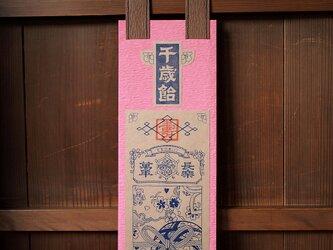 シアワセを呼ぶ 千歳飴袋【三歳女児用・茶×桃】の画像