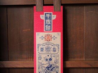シアワセを呼ぶ 千歳飴袋【三歳女児用・茶×紅玉】の画像
