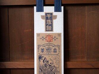 シアワセを呼ぶ 千歳飴袋【三歳男児用・濃藍×白】の画像