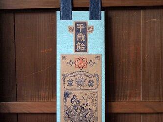 シアワセを呼ぶ 千歳飴袋【三歳男児用・濃藍×水色】の画像