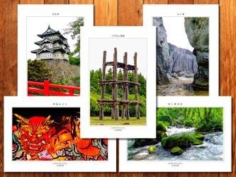 選べる5枚「青森の風景」ポストカードの画像