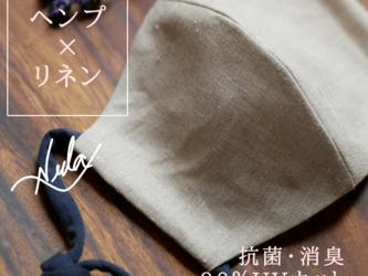 [L]夏におすすめのヘンプマスク/抗菌/消臭/UVカット/速乾/希少なヘンプ×リネン♛麻のマスク<受注製作>の画像