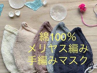 綿100%のメリヤス編み手作りマスクの画像