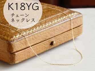 【K18・18金】華奢 ゴールド チェーン ネックレス(長さ変更可能)の画像