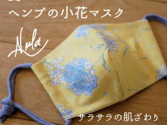 [L]ヘンプ×綿麻♛小花のマスク(レディース)の画像
