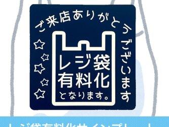 【送料無料】レジ袋有料化アクリルプレート お知らせプレート  アクリル素材の画像