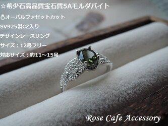 (1184)希少石高品質宝石質5Aモルダバイトオーバルファセットカット☆SV925製CZ入りデザインレースリング。・。・(^^♪の画像