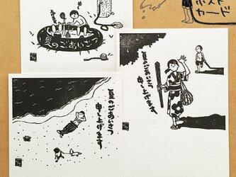 夏のごあいさつポストカード3(3枚組)の画像