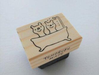 消しゴムはんこ「仲良しクマさん☆おふろ」の画像