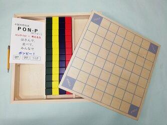 木製知育ボードゲームPON-P DXの画像