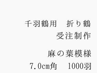 千羽鶴用折り鶴 受注制作 麻の葉模様 7cm角の画像