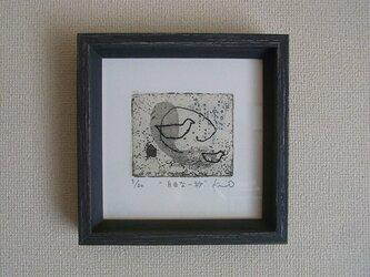 ミニ銅版画『自由な一秒』の画像