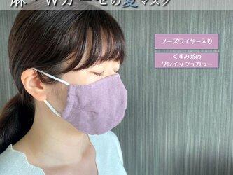 【夏マスク】夏の涼しいリネンのくすみ紫のグレイッシュカラーマスク。ハンドメイド立体マスク、インナーマスク。の画像