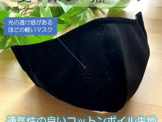 【夏マスク】夏の涼しい黒マスク。ハンドメイド立体マスク、インナーマスク。の画像
