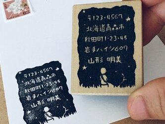 【住所はんこ】天体観賞の画像