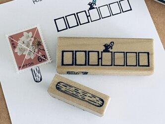 郵便番号枠と切手飾りのはんこセット 棒アイスの画像