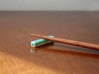 トルコ青釉の箸置きの画像