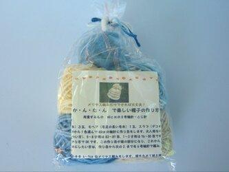 手編みキット 草木染毛糸で世界に一つしかない帽子を編んでみませんかの画像