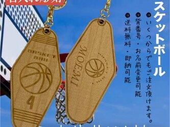 【送料無料】バスケットボールキーホルダー サークル記念品 チームキーホルダー モーテルキーホルダーの画像