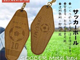 【送料無料】サッカーボールキーホルダー サークル記念品 チームキーホルダー モーテルキーホルダーの画像