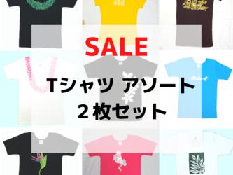 【限定セール】シンプルハワイアンプリントTシャツ/アソート2枚セット/大特価/セール/XLサイズ/コットン100%【おまかせ】の画像