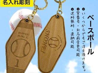 【送料無料】野球 ベースボールキーホルダー サークル記念品 チームキーホルダー モーテルキーホルダーの画像